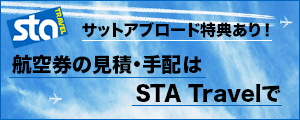 statravel.co.jp