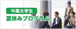 【中高大学生】夏休みプログラム