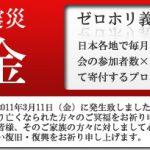 ゼロホリ東北義援金 ~説明会に参加して東北を応援!~