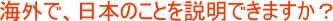 japan_title