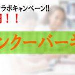 全部0円!ゼロホリバンクーバーキャンペーン!! (終了)