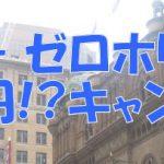 シドニー・ゼロホリ全部0円キャンペーン (終了)