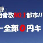 バンクーバー・ゼロホリ全部0円キャンペーン (終了)