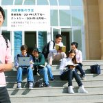 トビタテ!留学JAPAN 「日本代表プログラム」