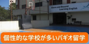 baguio.school