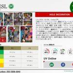 UV ESL更新情報 (フィリピン・セブ)