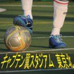 【1/14】サットフットサル交流会