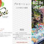 BECI The Café (フィリピン・バギオ)