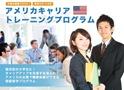 USA-job