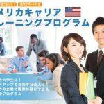 アメリカキャリアトレーニングプログラム
