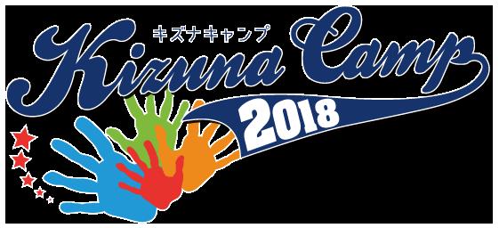 logo-kizuna2018
