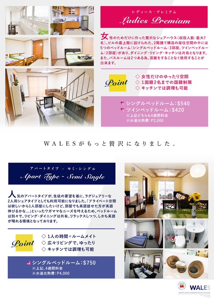WALES新部屋タイプ_preview