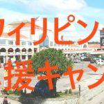 【5/12まで】 好評につき延長!夏のフィリピン留学 早割応援キャンペーン