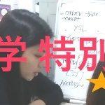 フィリピン留学 特別キャンペーン!! お見積依頼で5,400円割引!! 【終了】