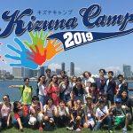 【2019年】キズナキャンプ at カリフォルニア大学サンディエゴ校