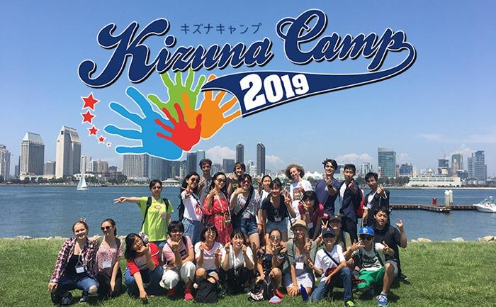 kizuna-2019