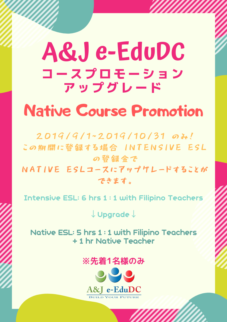 JP-Native Course Promotion