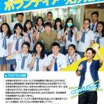 インドネシア 日本語ボランティアプログラム
